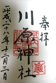 川原神社の御朱印