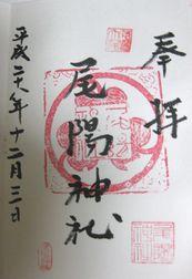 尾陽神社の御朱印