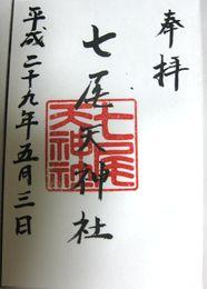 七尾天神社の御朱印
