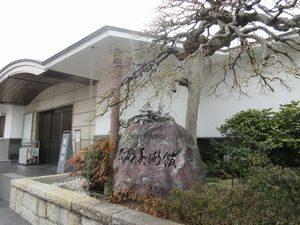 名都美術館