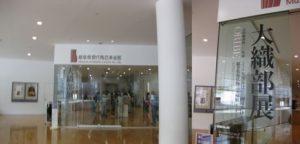 岐阜県現代陶芸美術館「古田織部四〇〇年忌 大織部展」