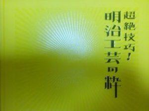 「明治工芸の粋」の図録