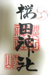 櫻田神社(桜田神社)の御朱印