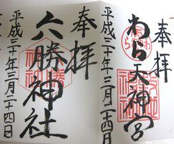 敷地神社(わら天神宮)と六勝神社の御朱印