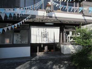 「嵯峨野湯(SAGANO-YU)」