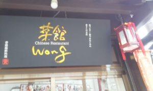 「菜館Wong」