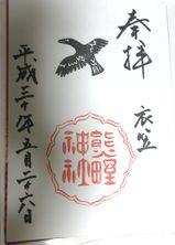 熊野神社衣笠分社の御朱印