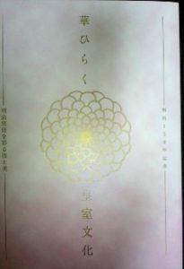 徳川美術館「華ひらく皇室文化 明治宮廷を彩る技と美」図録