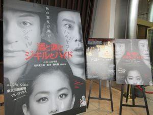 東京芸術劇場プレイハウス「酒と涙とジキルとハイド」