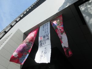 ヤマザキマザック美術館「尾州徳川の花相撲」