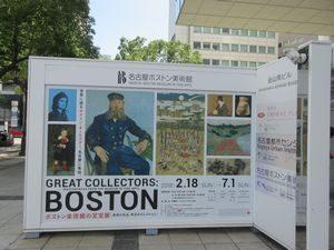 名古屋ボストン美術館「ボストン美術館の至宝展」