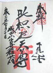 成田山新勝寺 荼枳尼天の御朱印