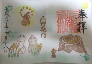 三輪神社の限定御朱印