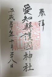 愛知縣護國神社の 御朱印