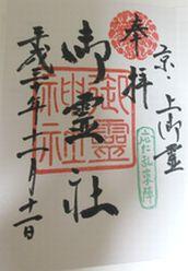 御靈神社(上御霊神社)の御朱印