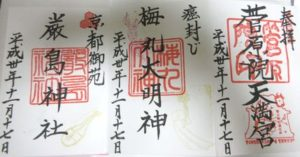 菅原印天満宮、梅丸大神、厳島神社の御朱印