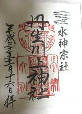 丹生川上神社 中社の御朱印