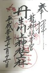丹生川上神社 上社の御朱印