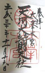 天河大弁財天社(天河神社)の御朱印