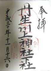 丹生川上神社 下社の御朱印