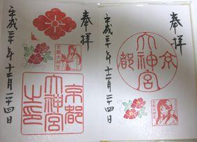京都大神宮の御朱印