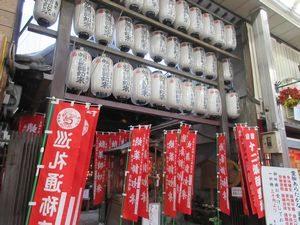 蛸薬師堂(永福寺)