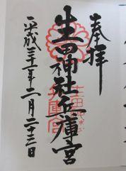 生田神社兵庫宮 御旅所の御朱印