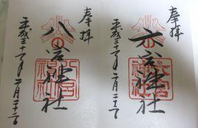 八宮神社と六宮神社の御朱印