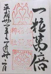 松尾稲荷神社の御朱印