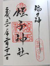 柳原 蛭子神社の御朱印