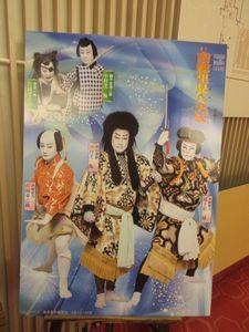 御園座「陽春花形歌舞伎」