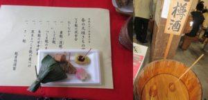 「麩屋惣」「武内酒造」