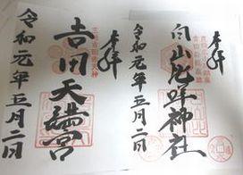 白山比咩神社、吉田天満宮の御朱印