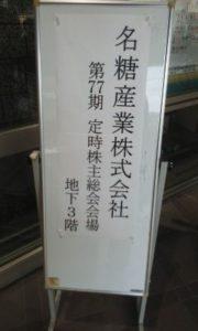 名糖産業(2207)の株主総会