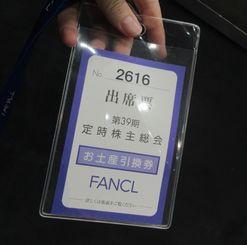 ファンケルの株主総会