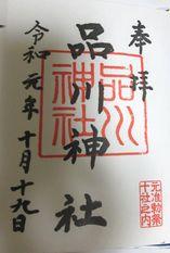 品川神社の御朱印