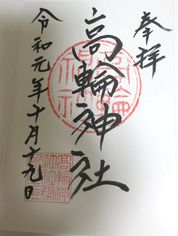 高輪神社の御朱印