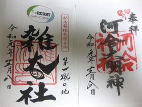 河合神社、雑太社の御朱印