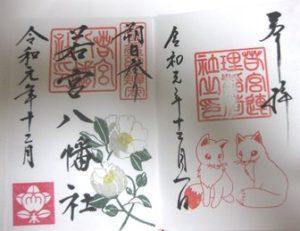 若宮八幡社、連理稲荷神社の御朱印