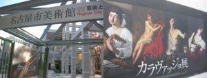 名古屋市美術館「カラヴァッジョ展」