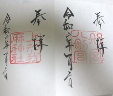 別宮八剣宮・上知我麻神社の御朱印