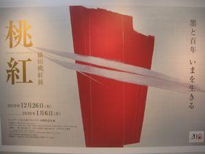 JR名古屋高島屋「篠田桃紅展」